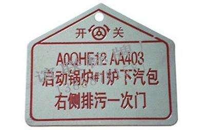 启动锅炉设备标牌